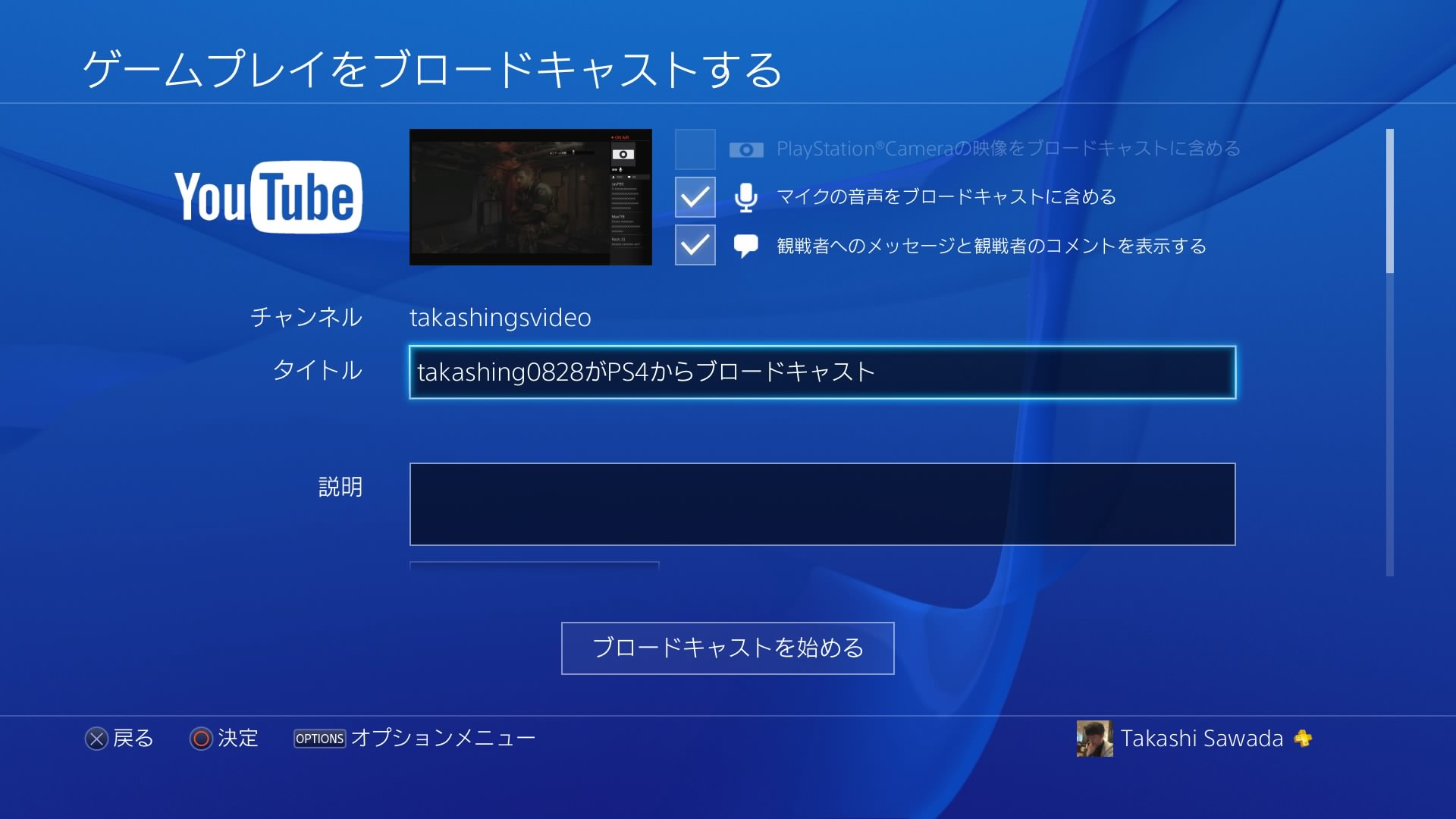 How to broadcast game playing from playstation 4 6