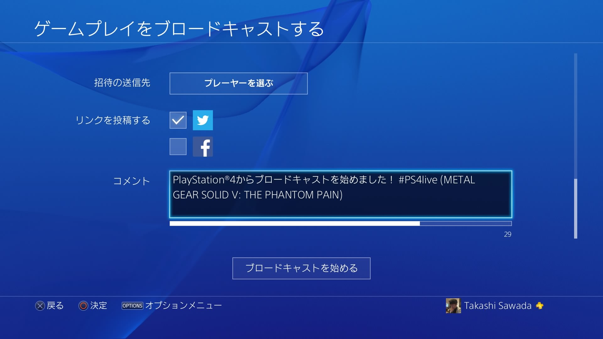 How to broadcast game playing from playstation 4 7