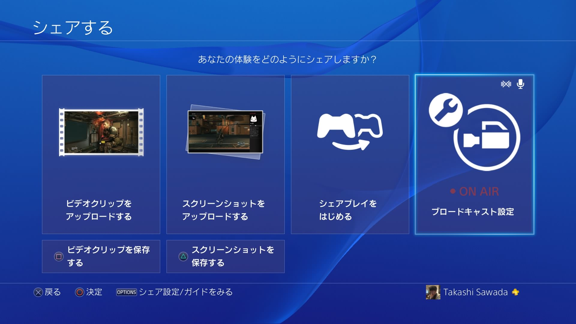 How to broadcast game playing from playstation 4 8