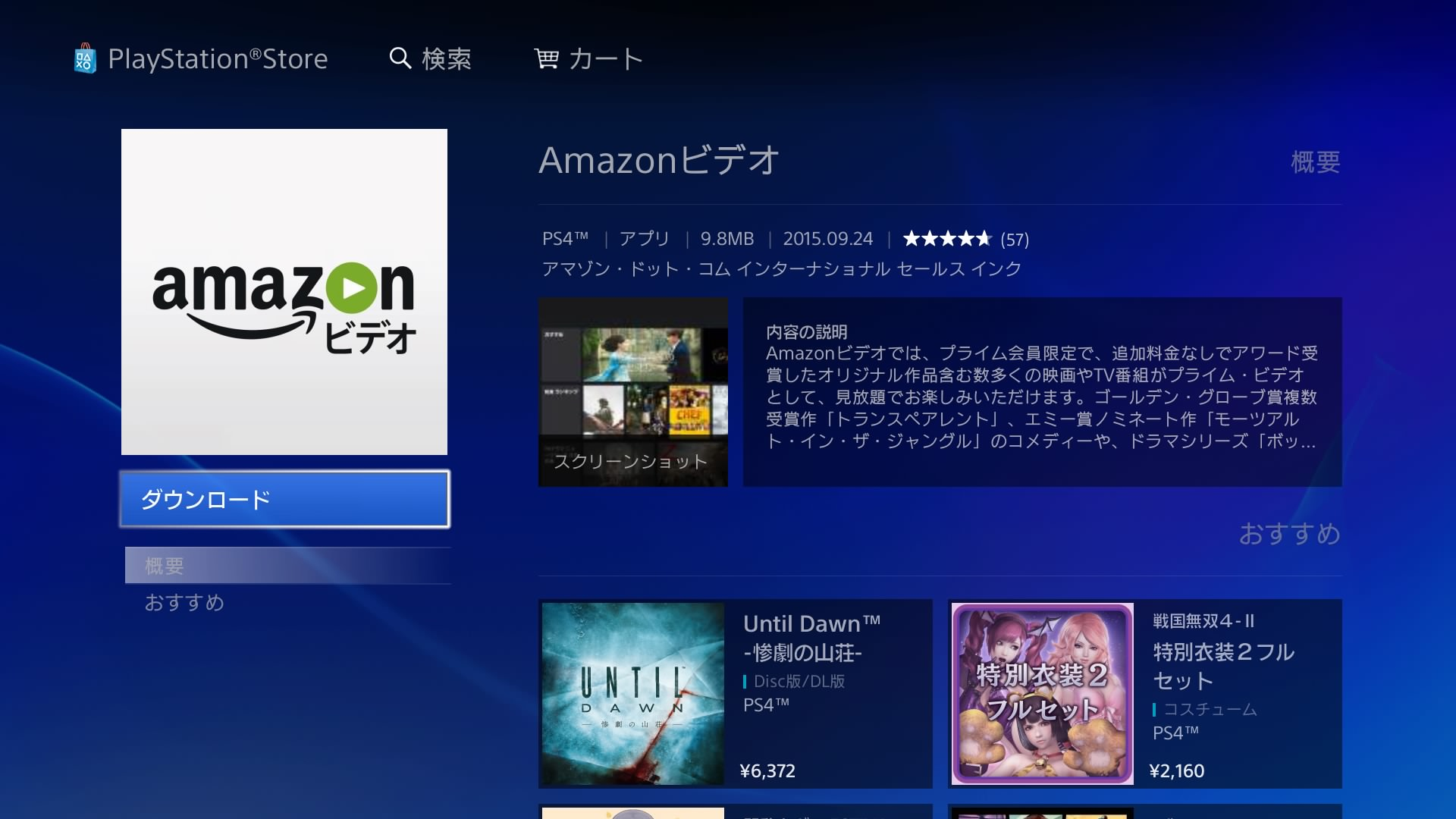How to watch amazon video in playstation 4 3