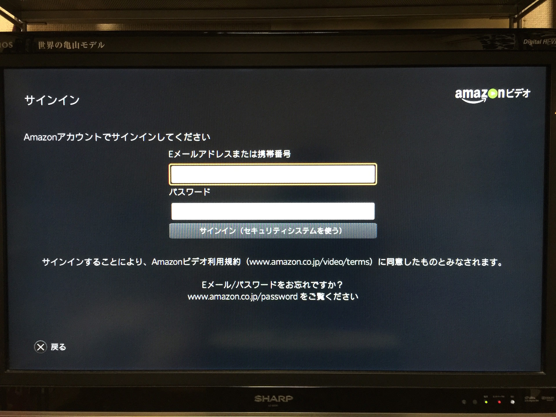 How to watch amazon video in playstation 4 5