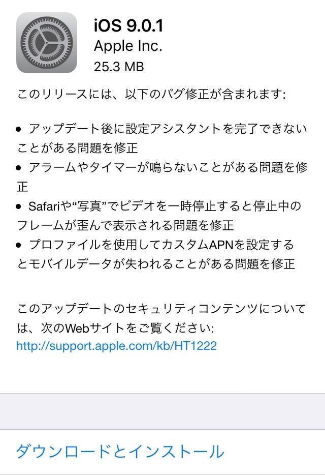Ios 9 0 1 release 2