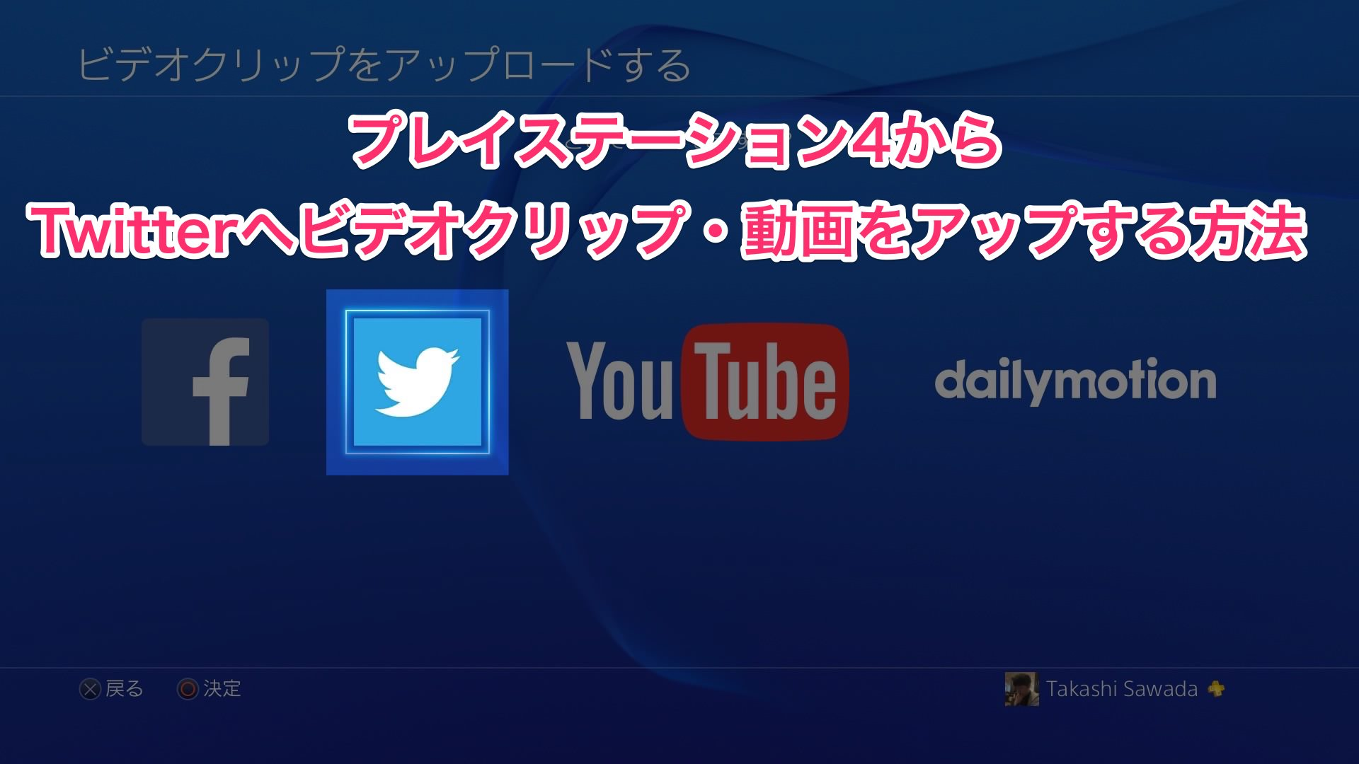 How to upload video for twitter from playstation 4 1