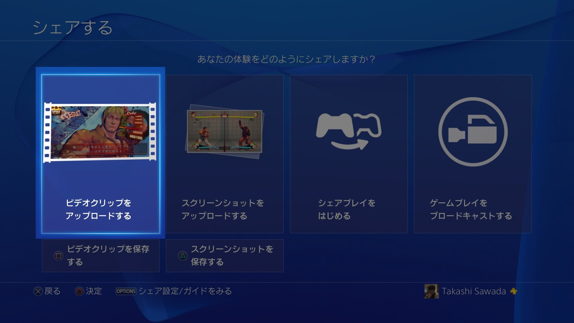 How to upload video for twitter from playstation 4 2