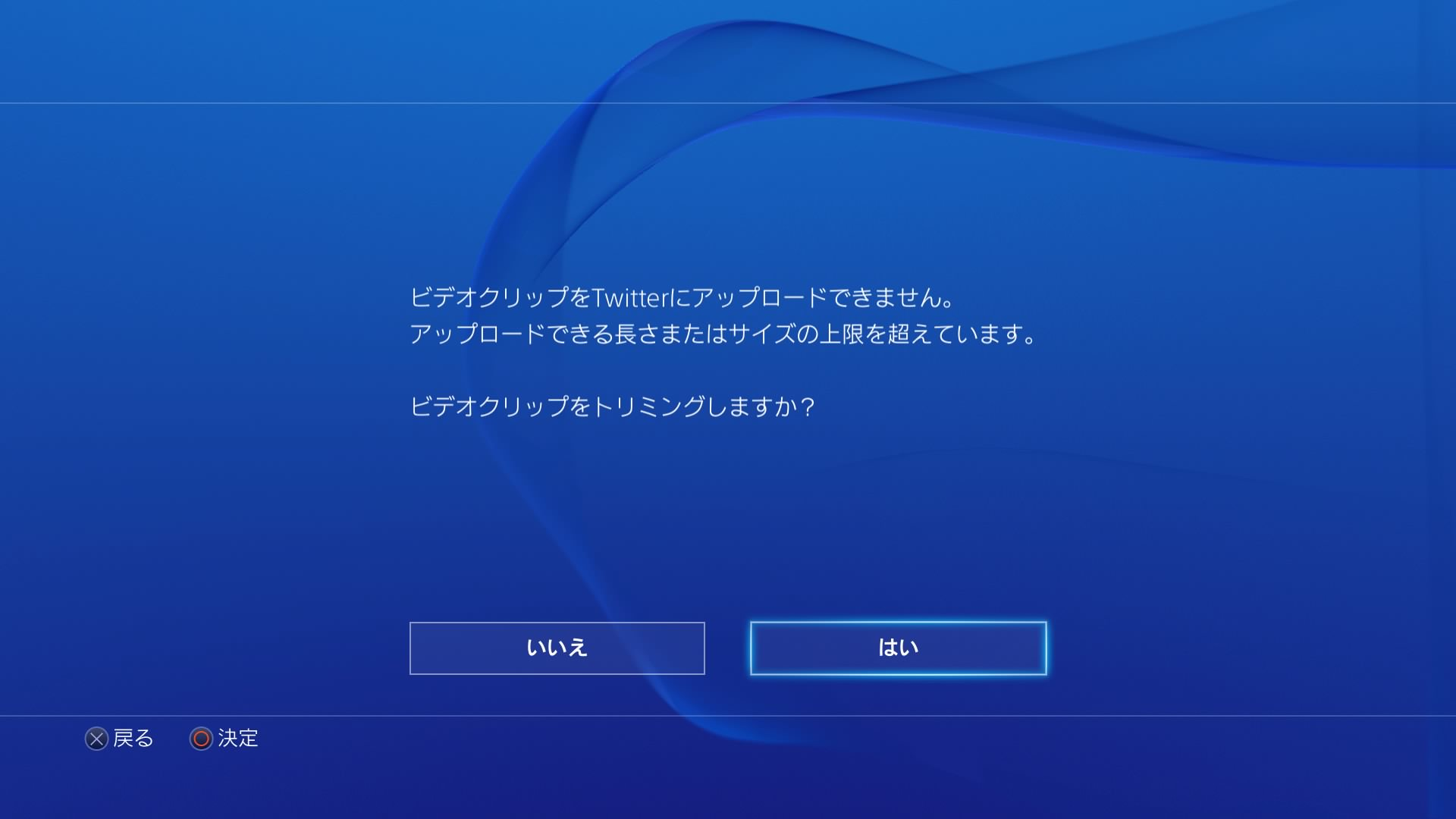 How to upload video for twitter from playstation 4 5