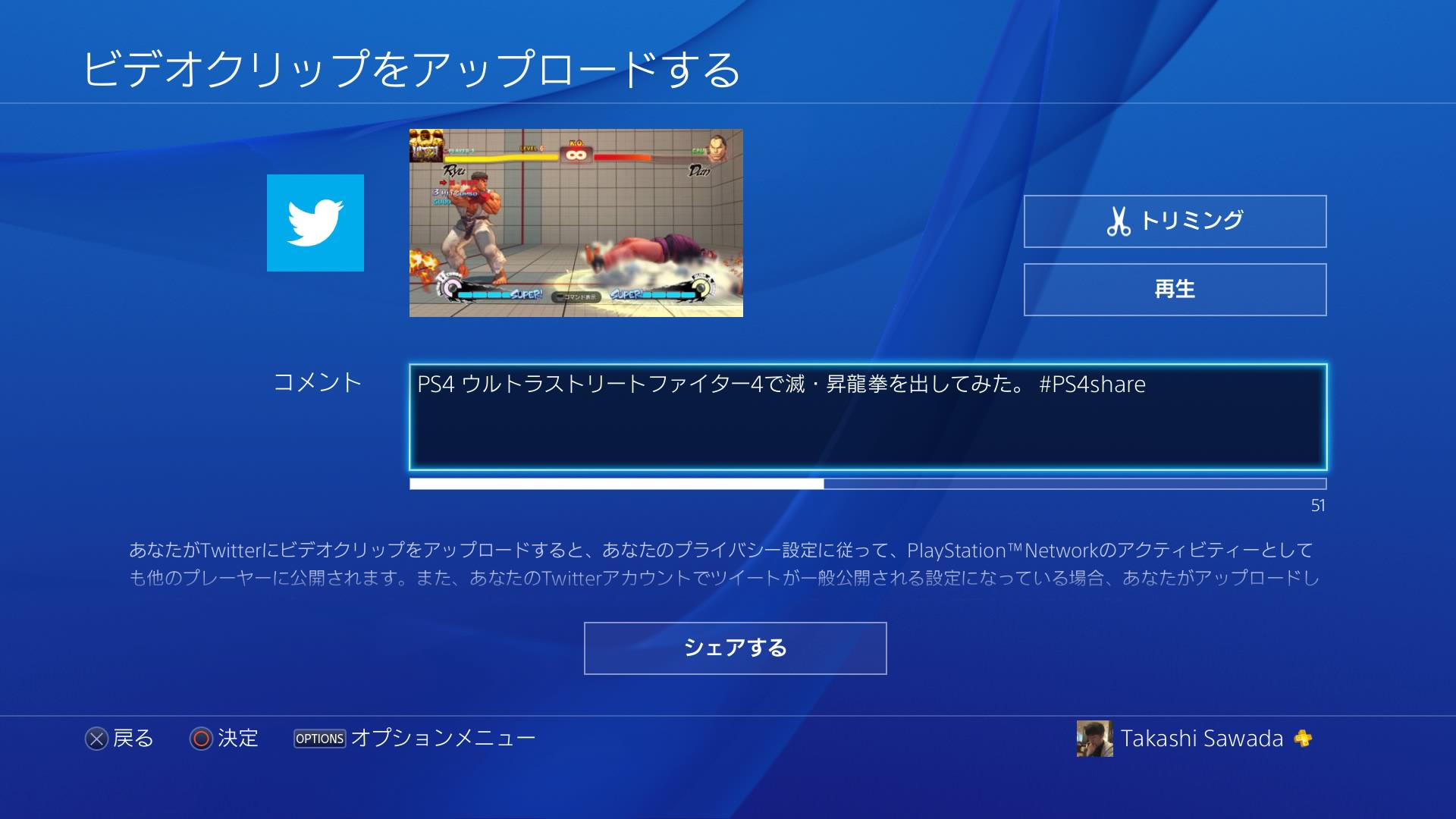 How to upload video for twitter from playstation 4 9