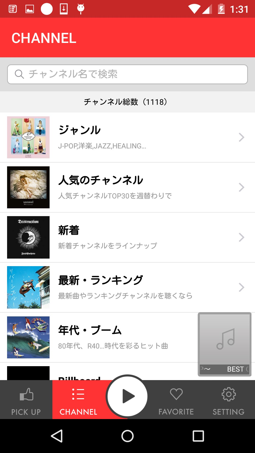 Review usen music sim 2