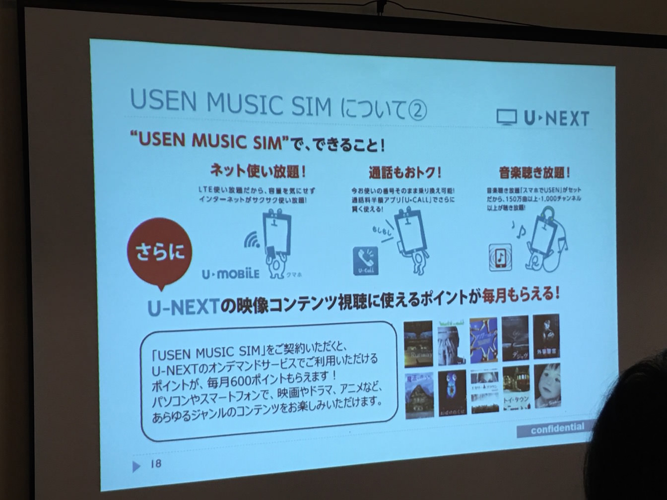 U mobile and smartphone de usen report 10