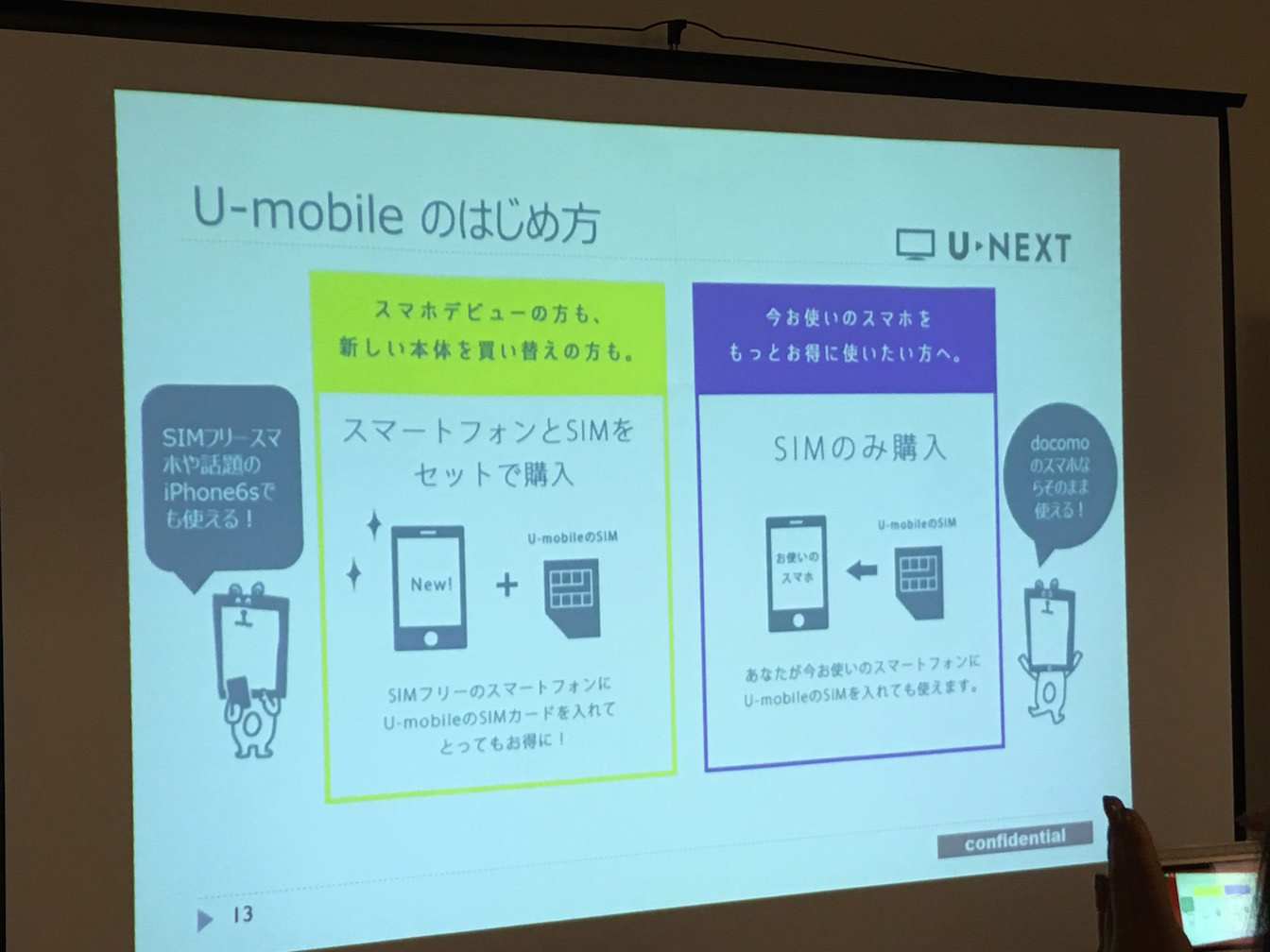 U mobile and smartphone de usen report 5