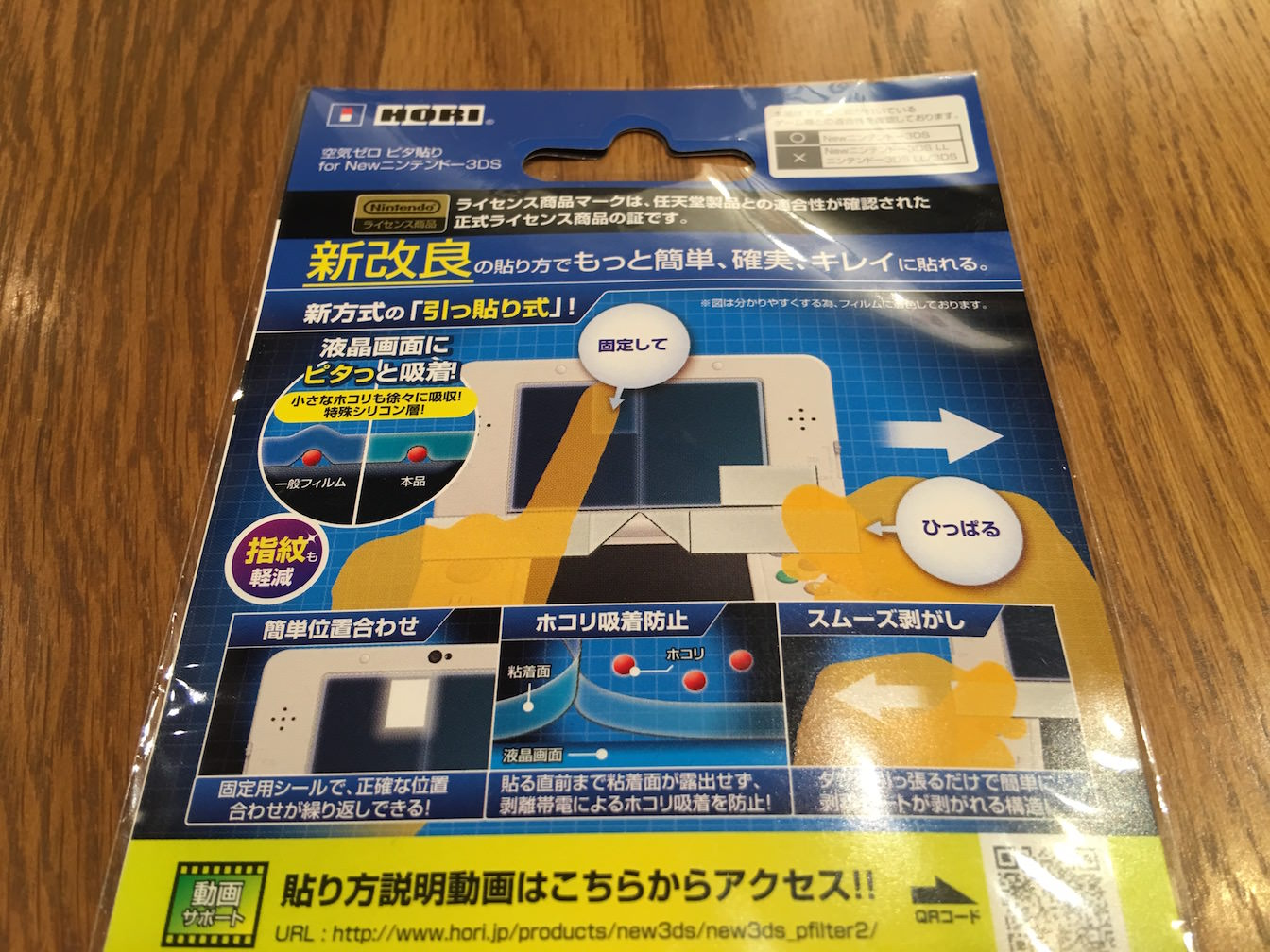 Review of zero pita filter for new nintendo 3ds 2