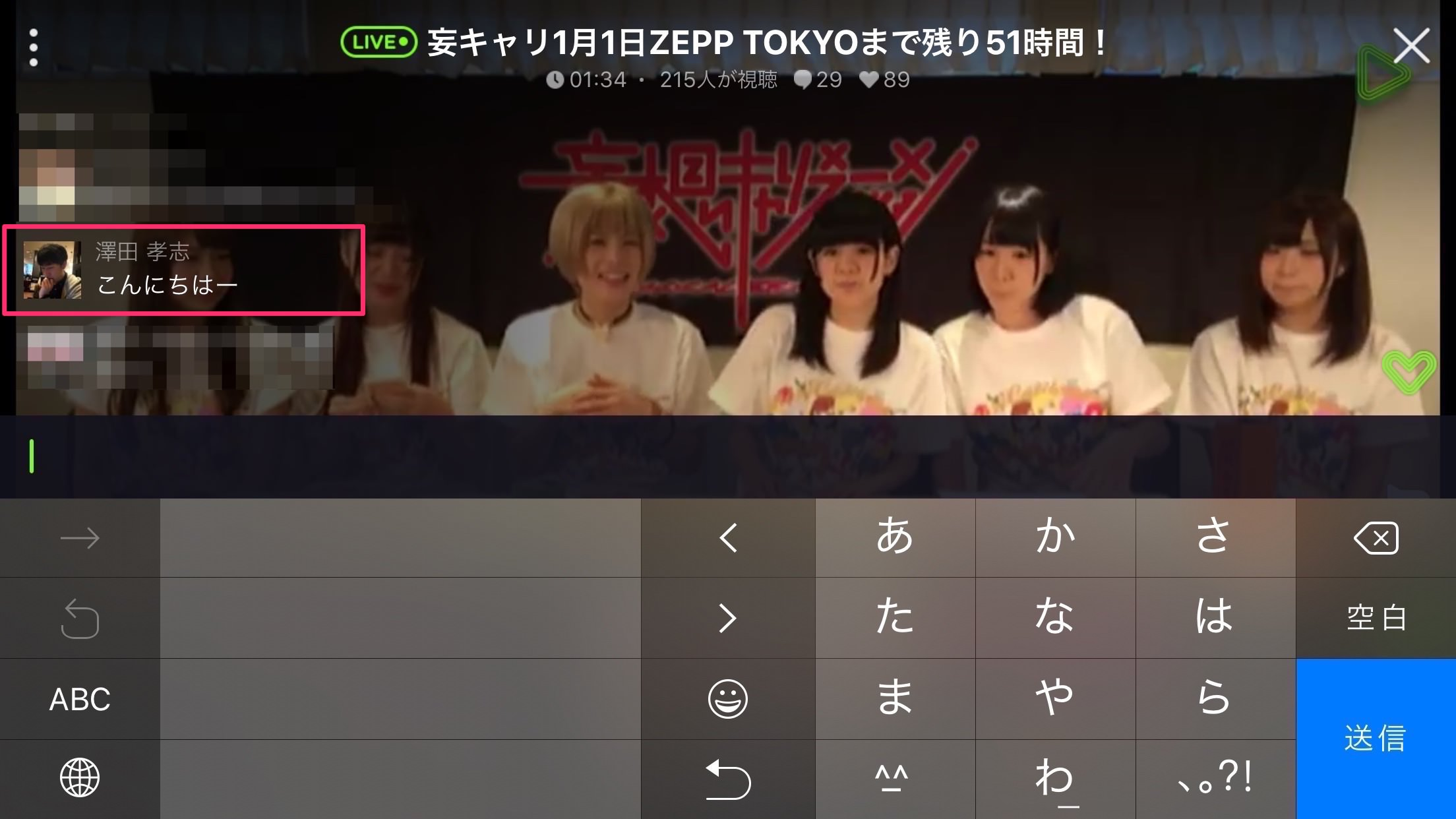 How to change name and icon for line live 2