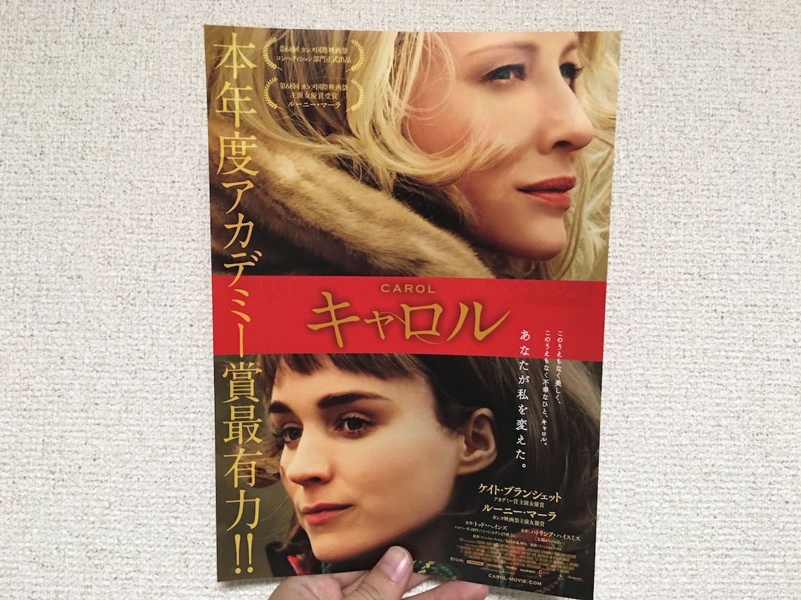 Impression of carol movie
