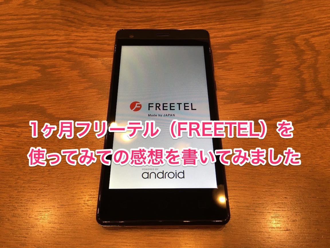 Impression of used freetel one month 3