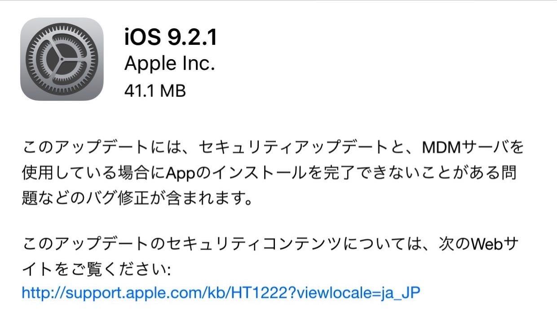 Ios 9 2 1 release
