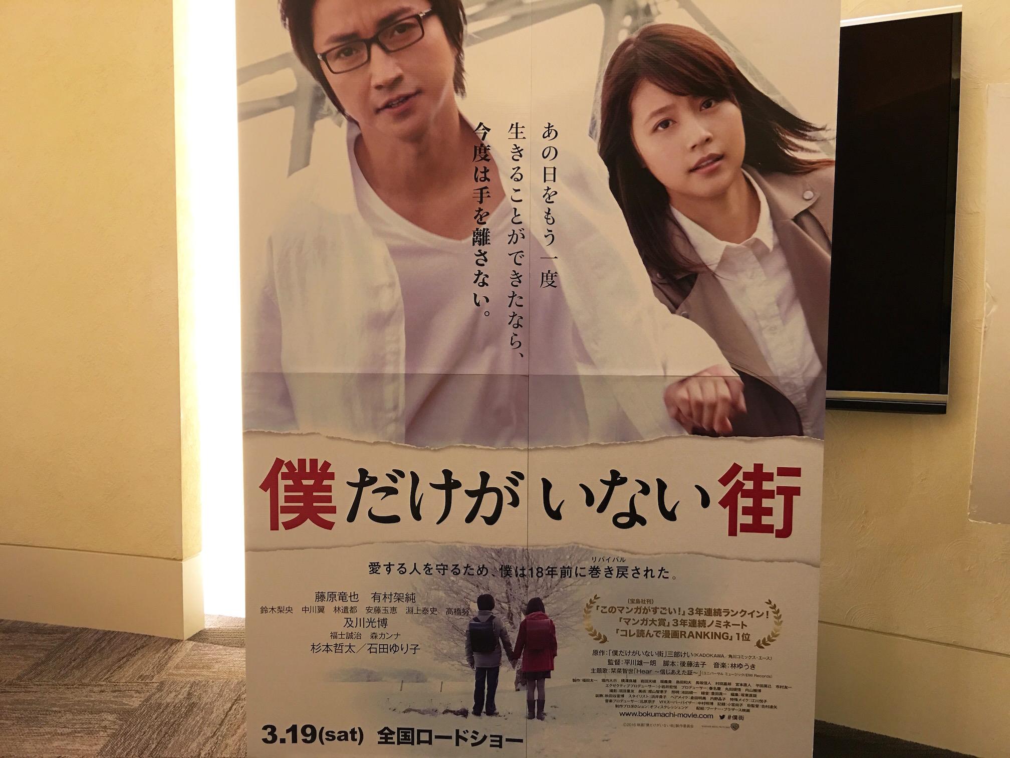 Bokumachi movie impression