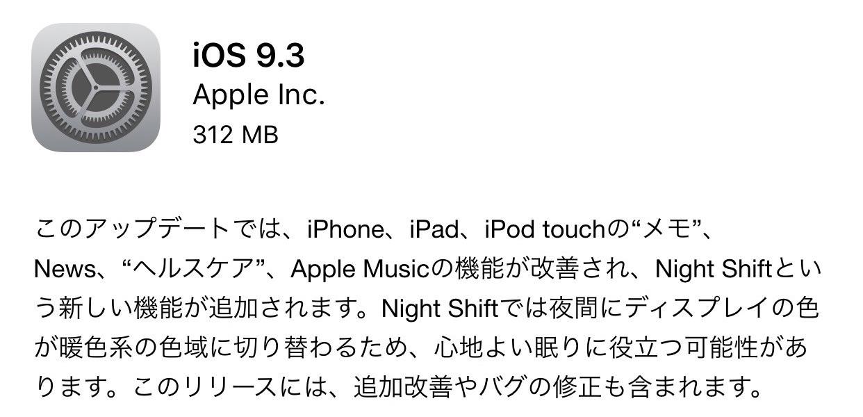 Ios 9 3 release