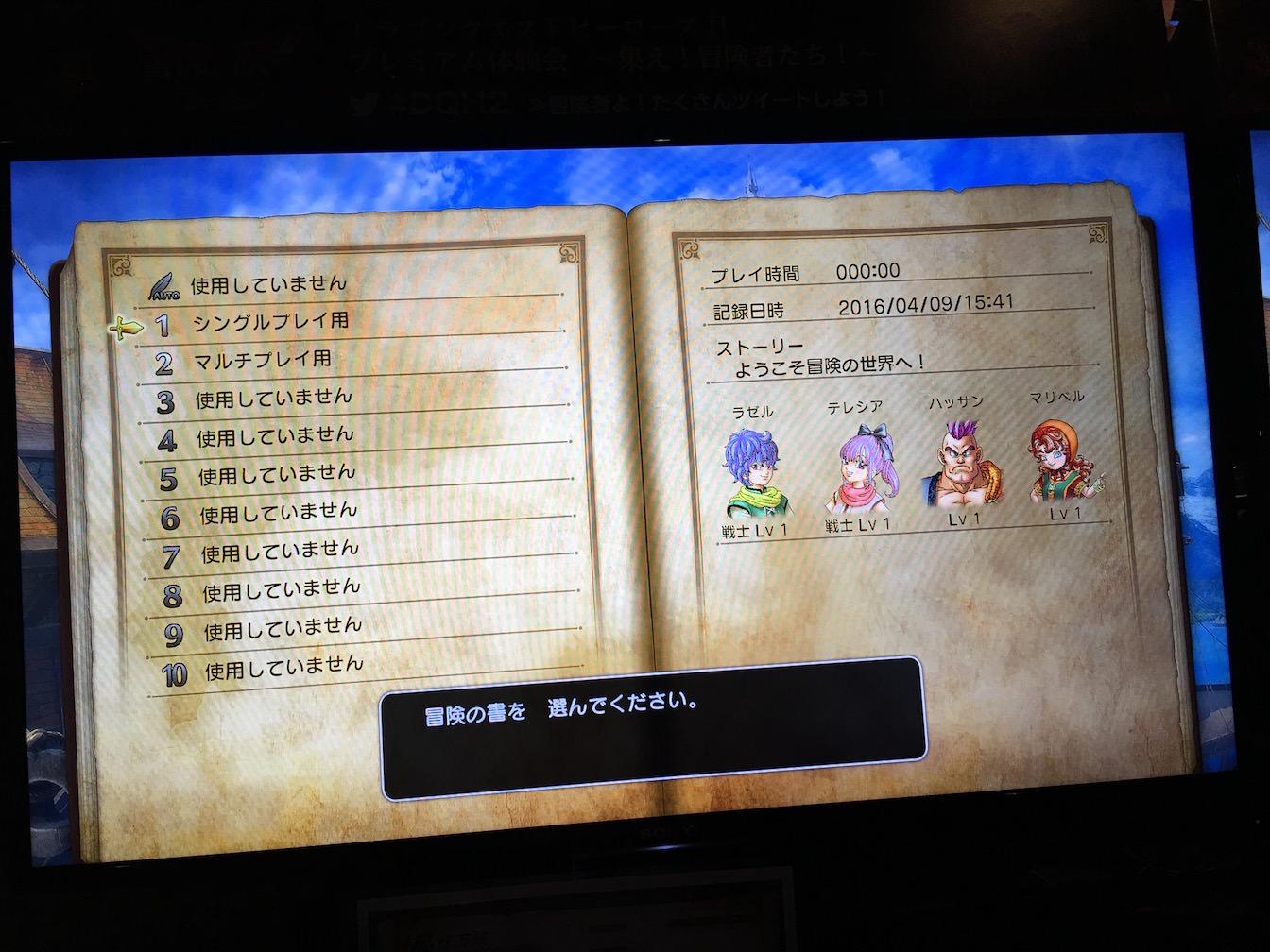 Dragon quest heros 2 premium experience meeting report 19