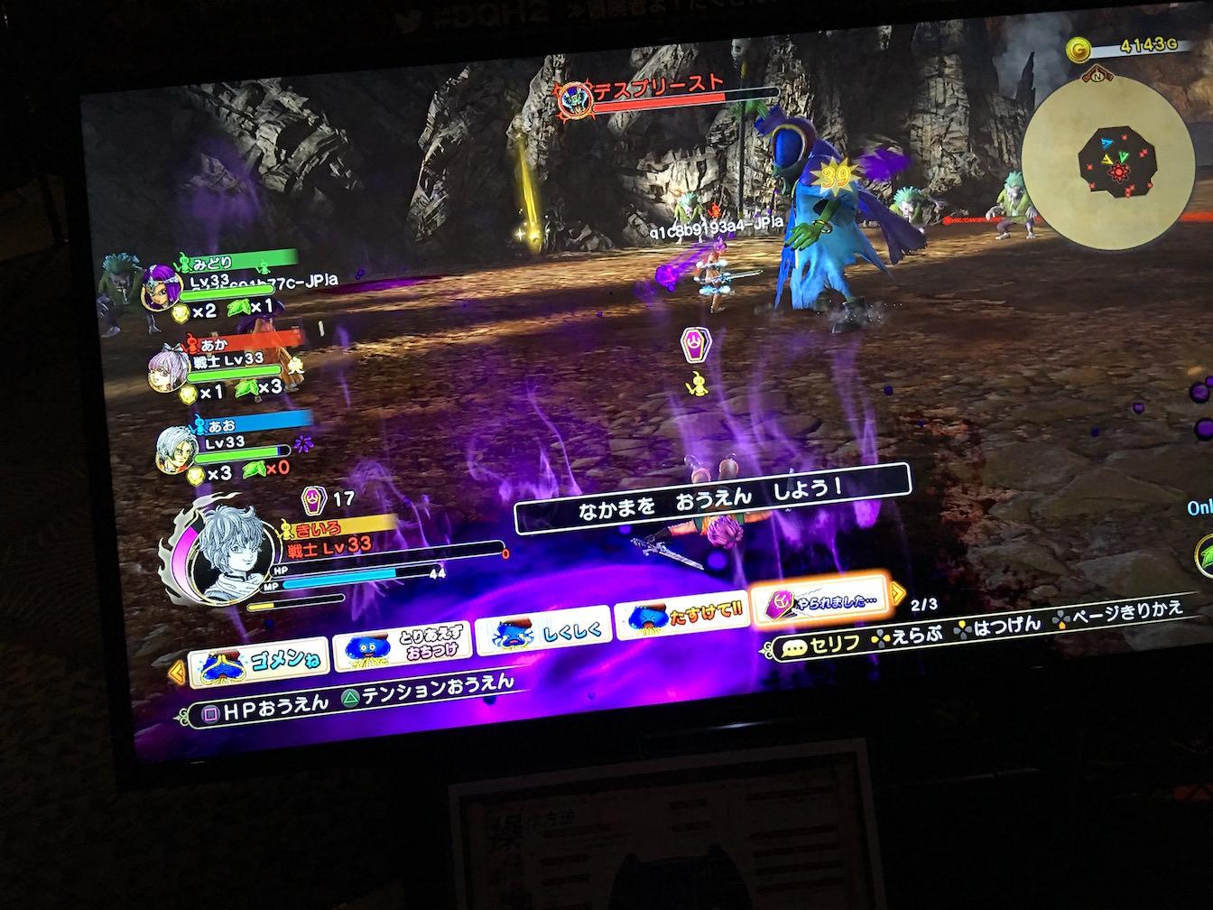 Dragon quest heros 2 premium experience meeting report 33