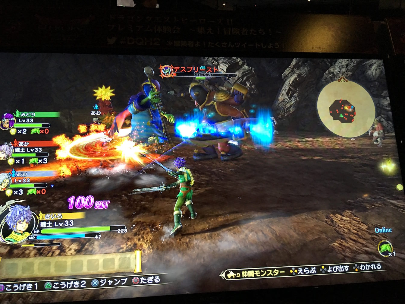 Dragon quest heros 2 premium experience meeting report 34
