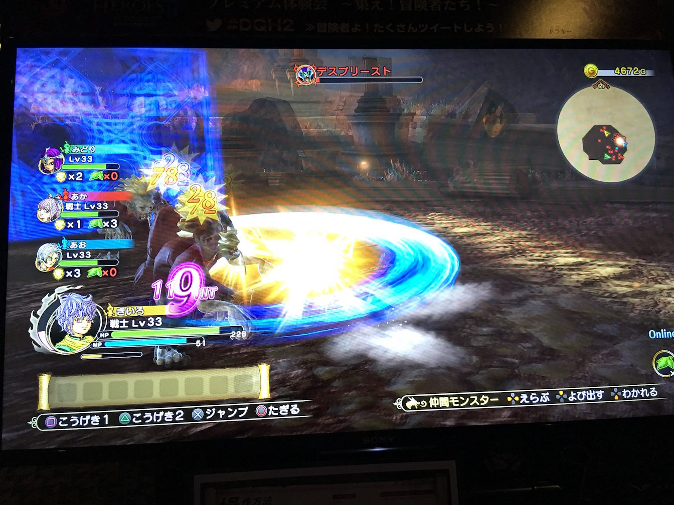 Dragon quest heros 2 premium experience meeting report 35