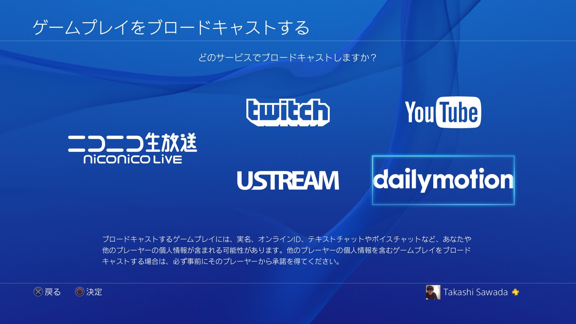 How to broadcast game playing by dailymotion from playstation 4 2