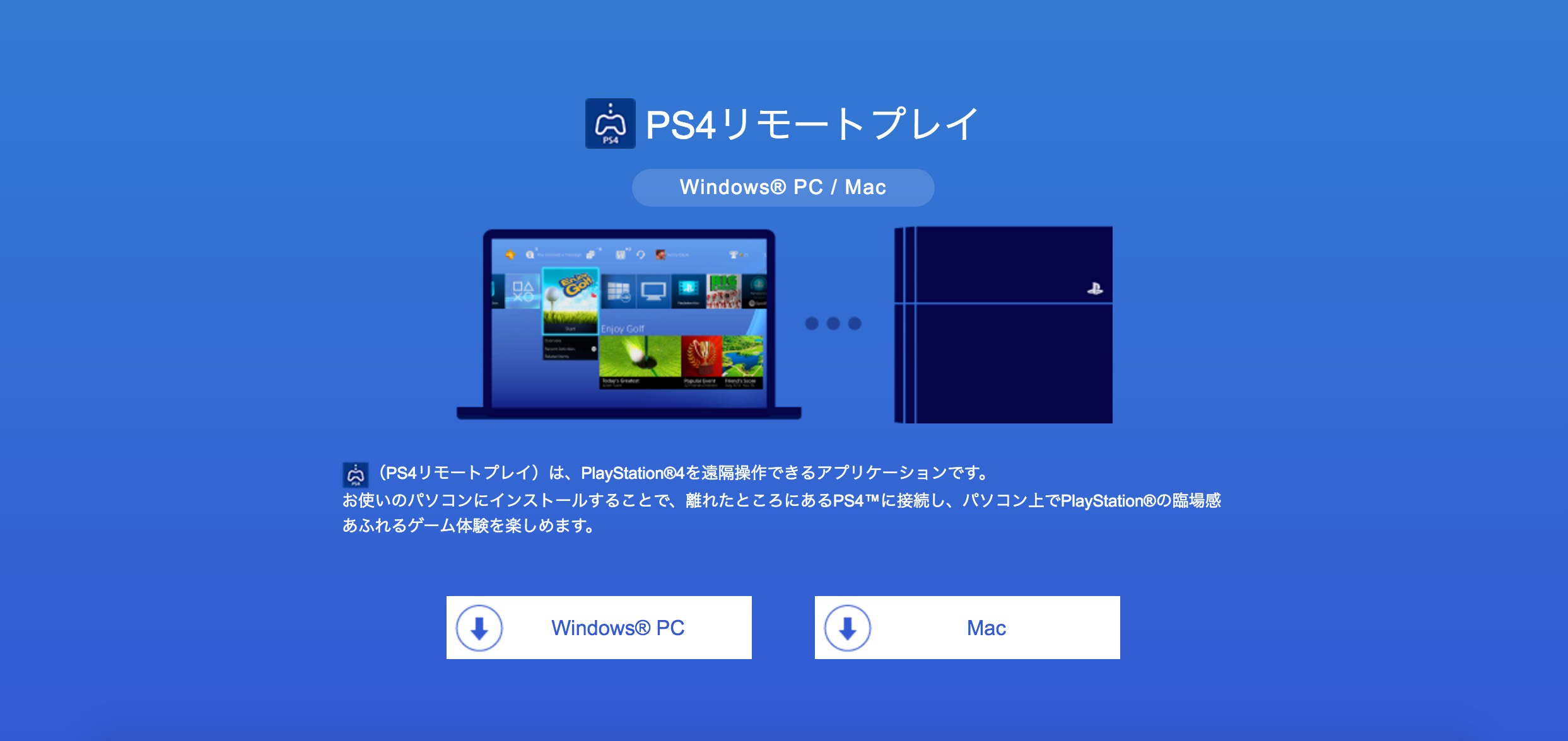 How to play playstation 4 game by remoto play from pc 1