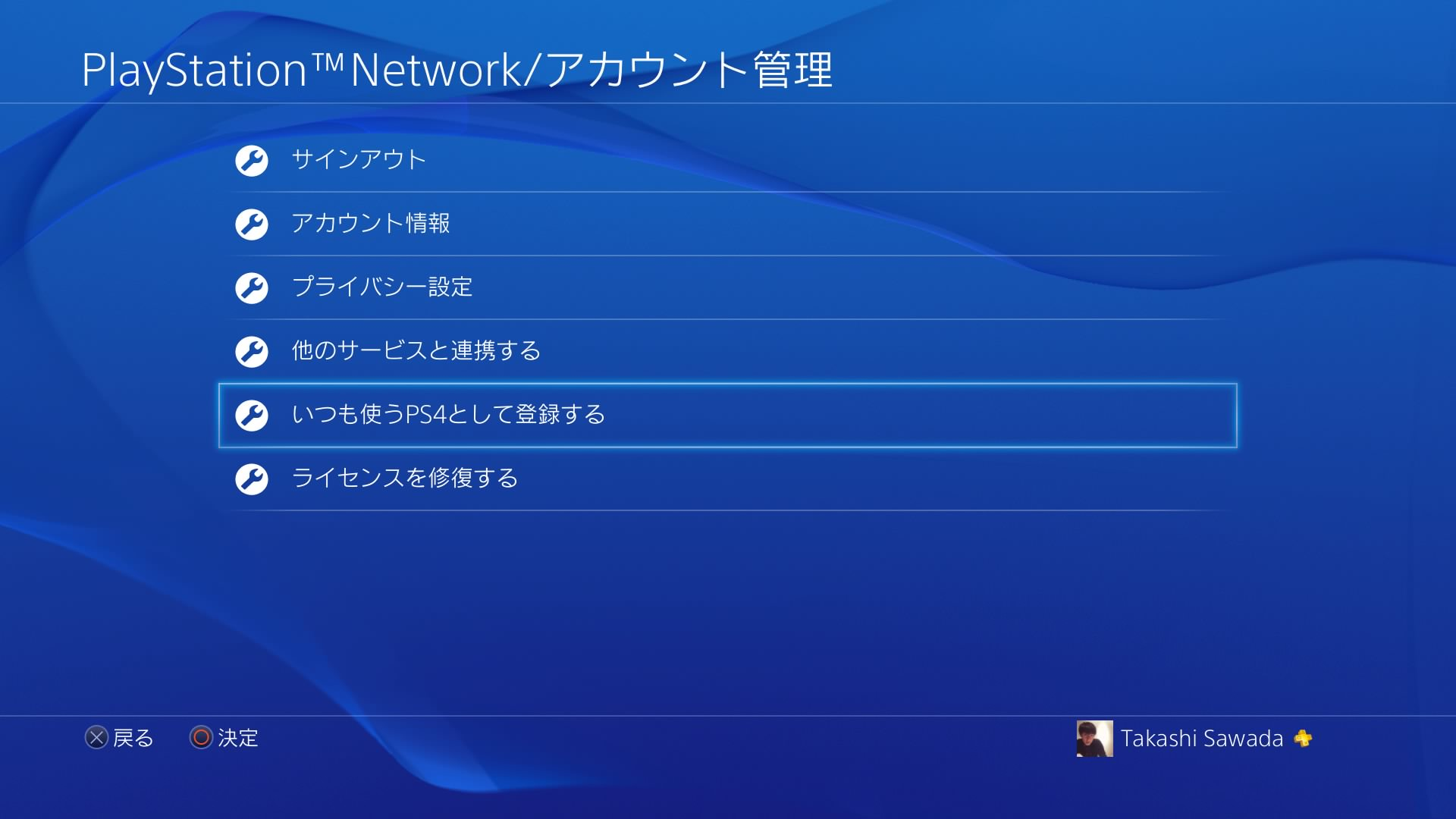 How to play playstation 4 game by remoto play from pc 3