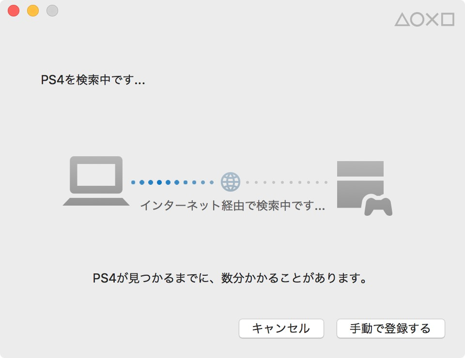 How to play playstation 4 game by remoto play from pc 8