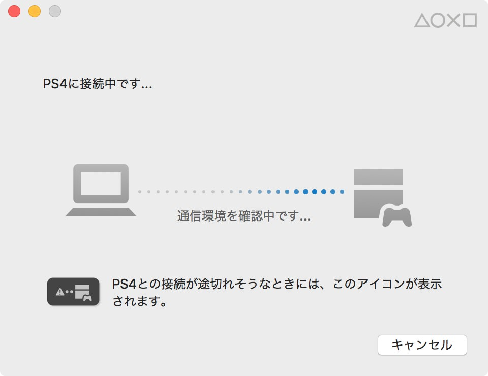 How to play playstation 4 game by remoto play from pc 9