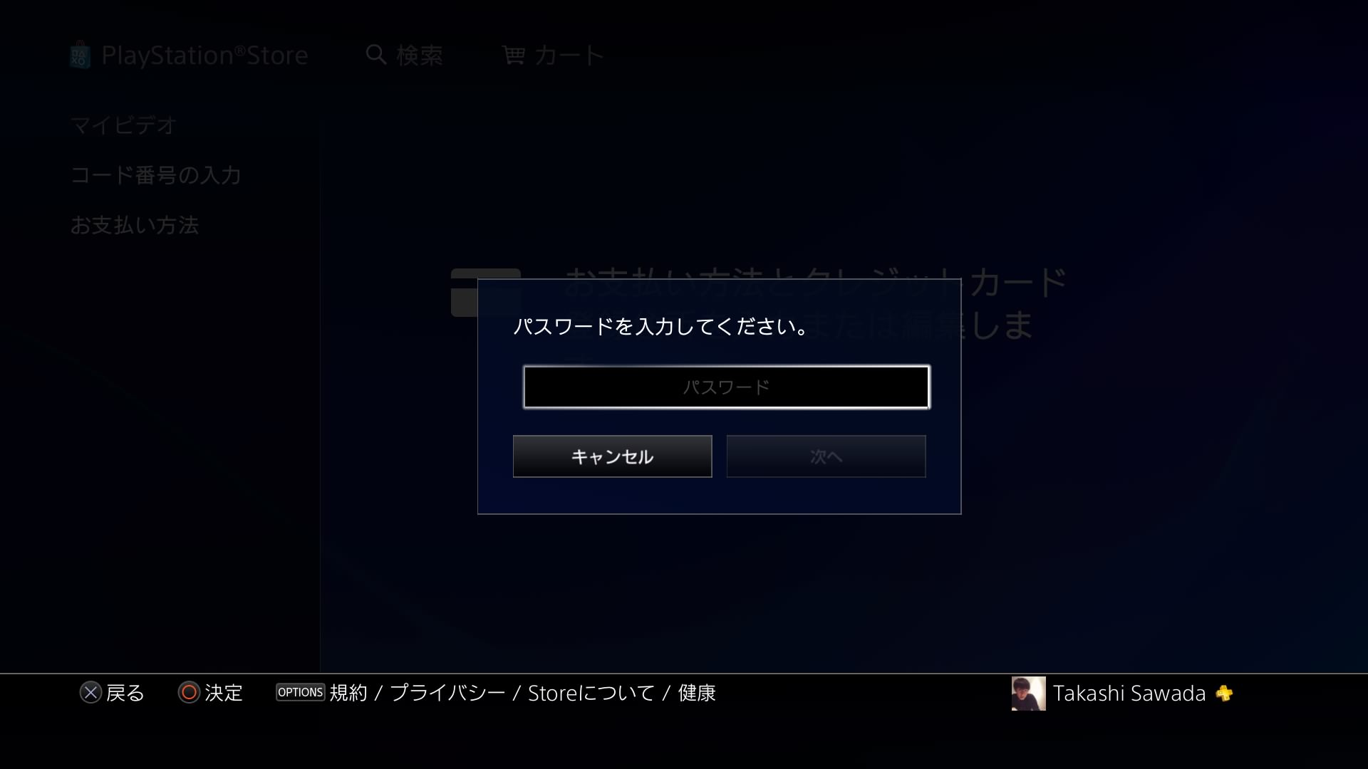 How to set payment to paypal by playstation store from ps4 3