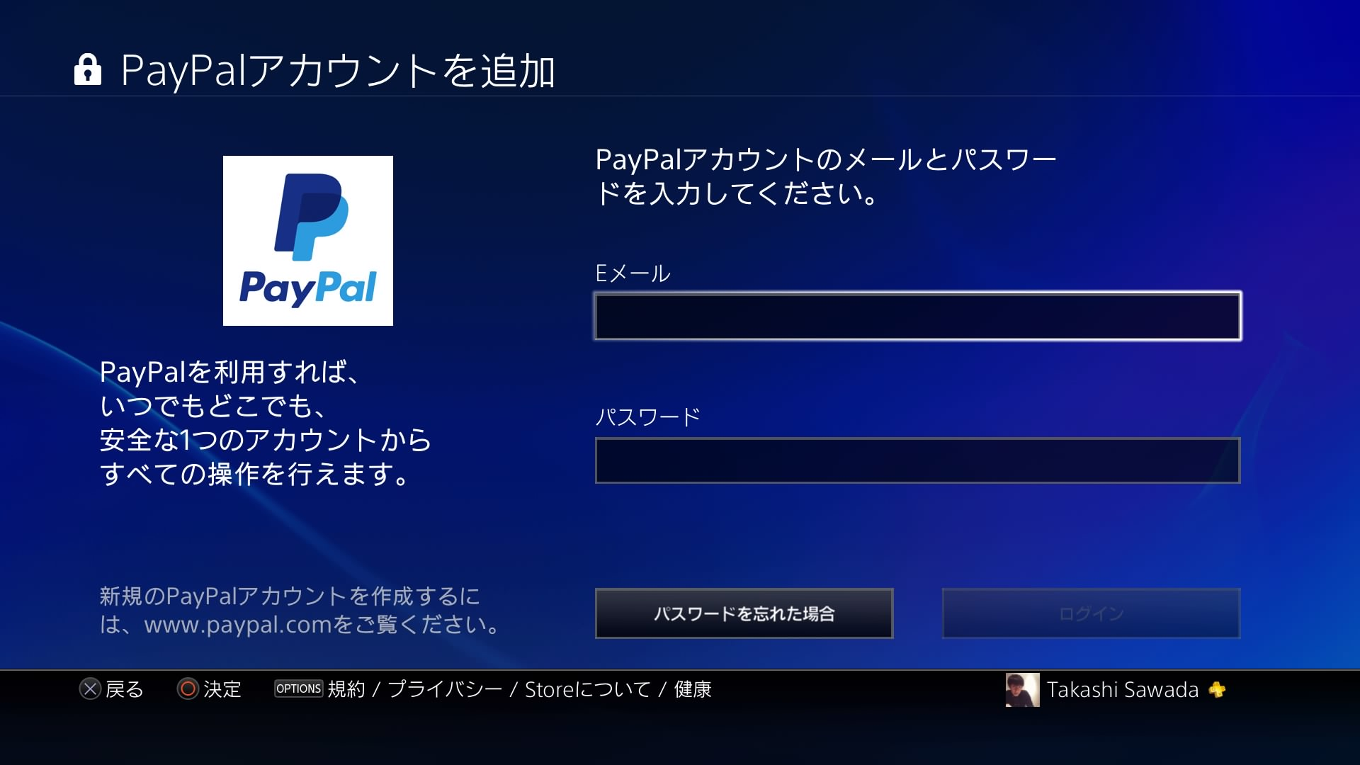 How to set payment to paypal by playstation store from ps4 5