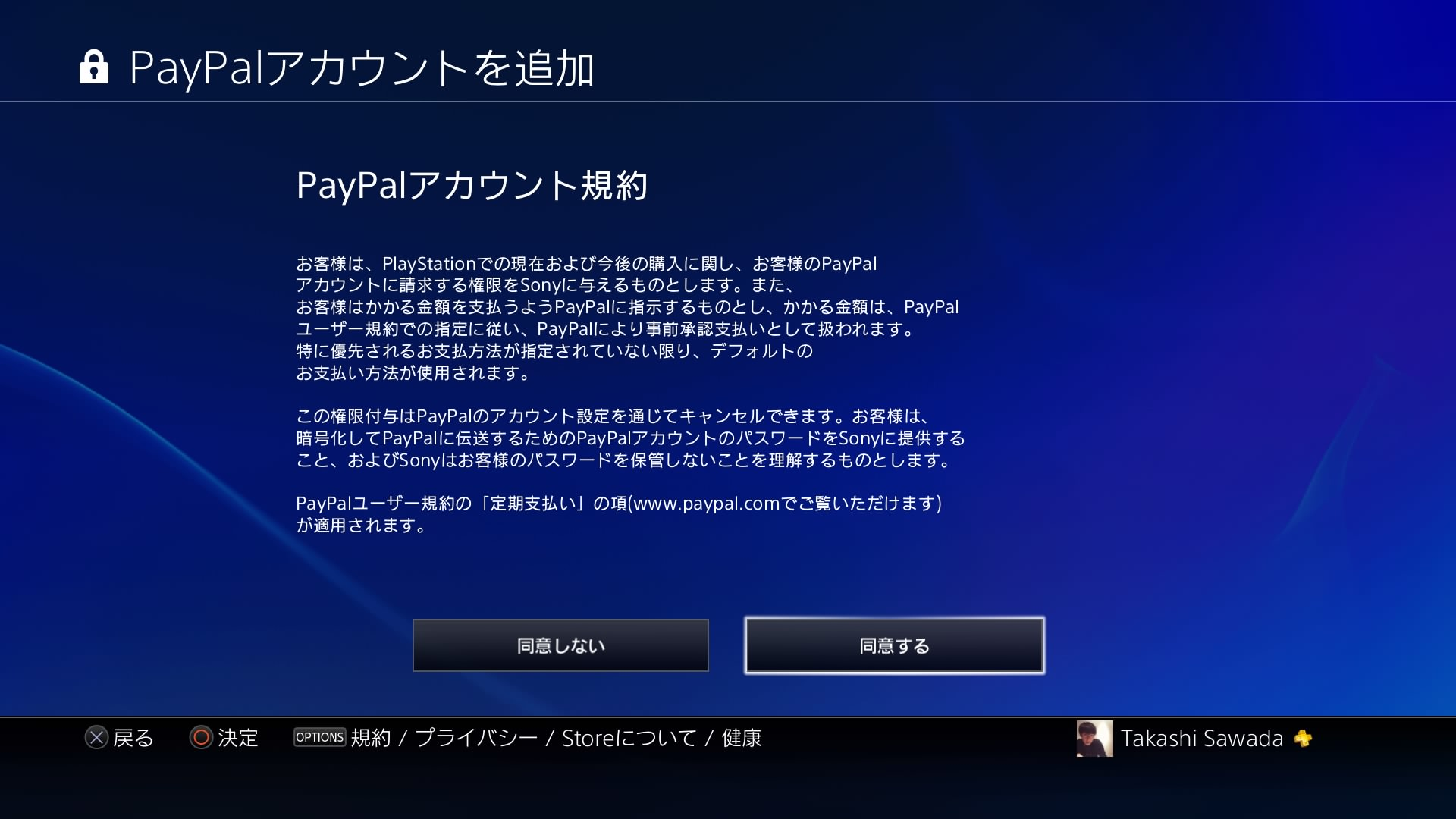 How to set payment to paypal by playstation store from ps4 6