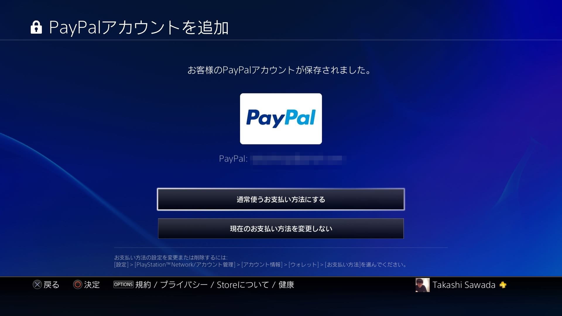How to set payment to paypal by playstation store from ps4 7