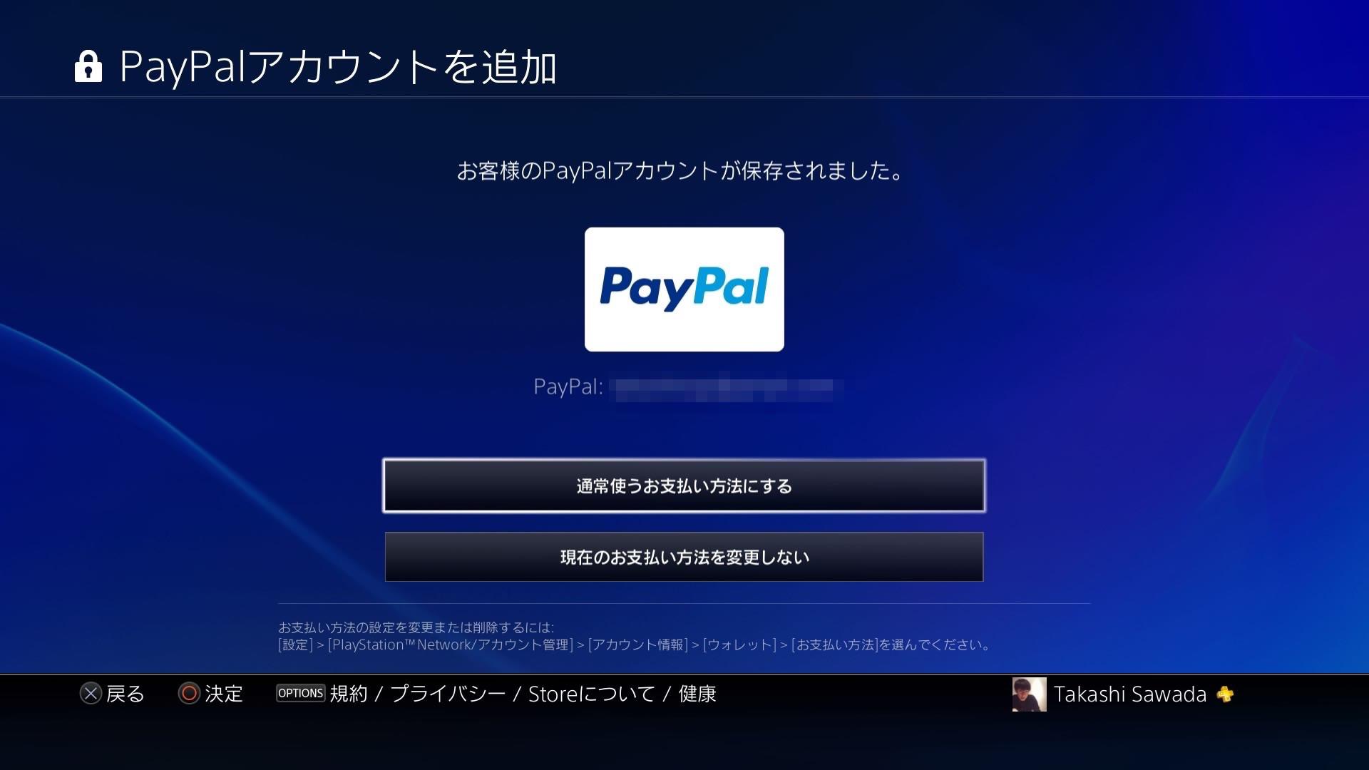 【PS4】PlayStation Storeの支払いをPayPal(ペイパル)にする方法   MIRAI STEREO