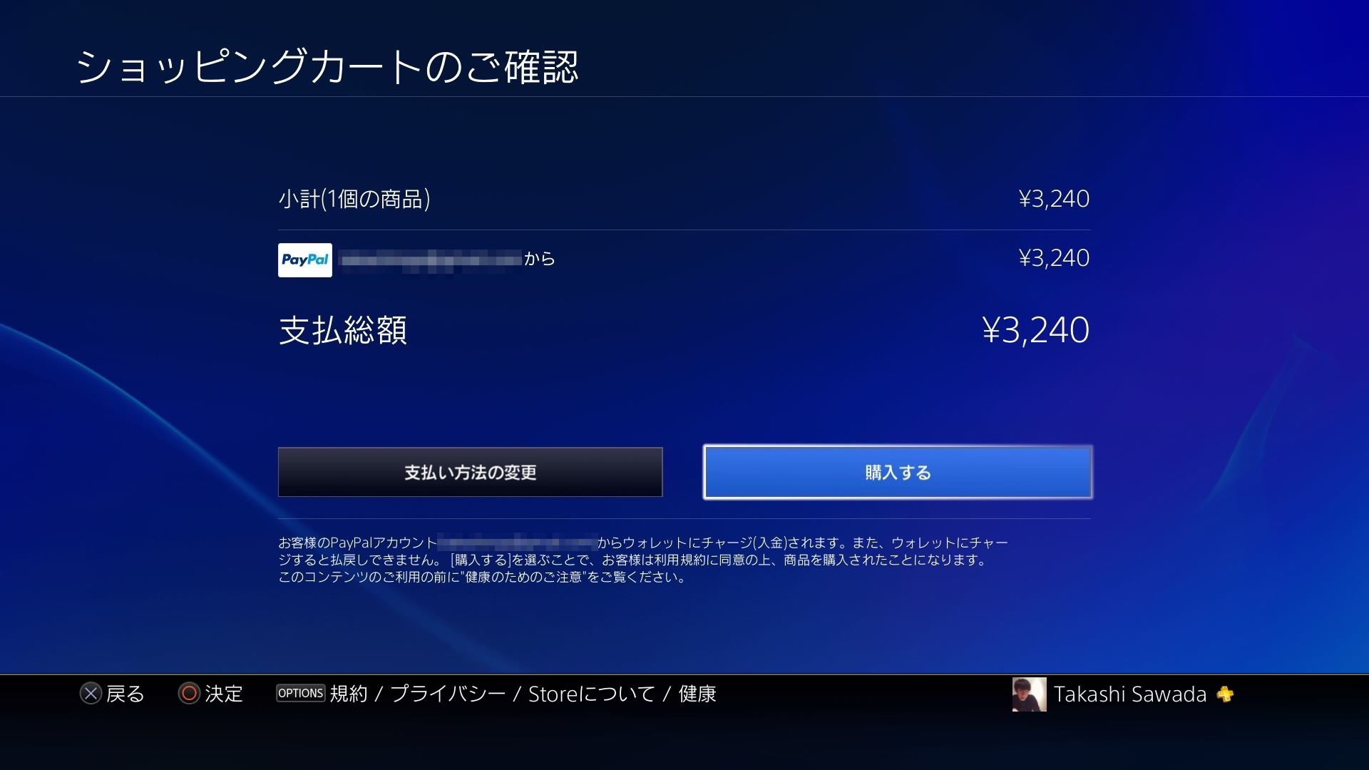 How to set payment to paypal by playstation store from ps4 9