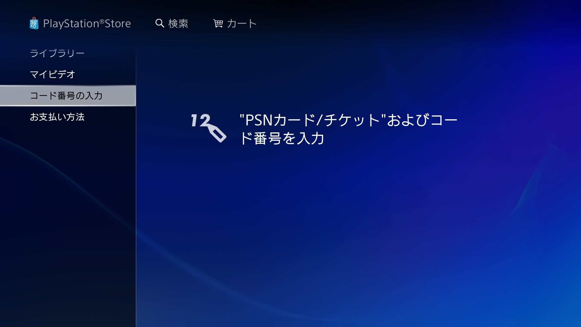 How to download product code contents for playstation 4 1