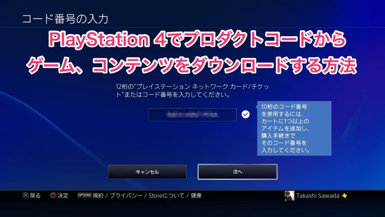 how-to-download-product-code-contents-for-playstation-4-10.jpg