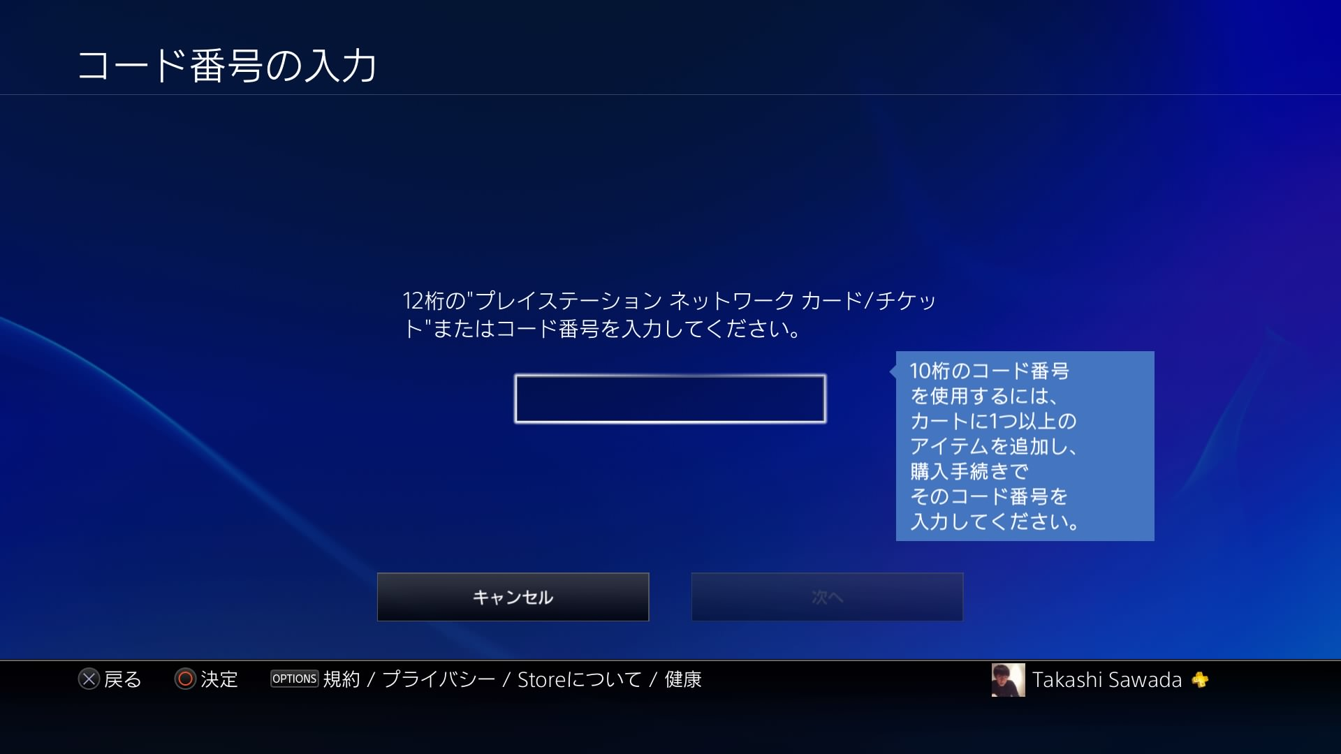 How to download product code contents for playstation 4 2