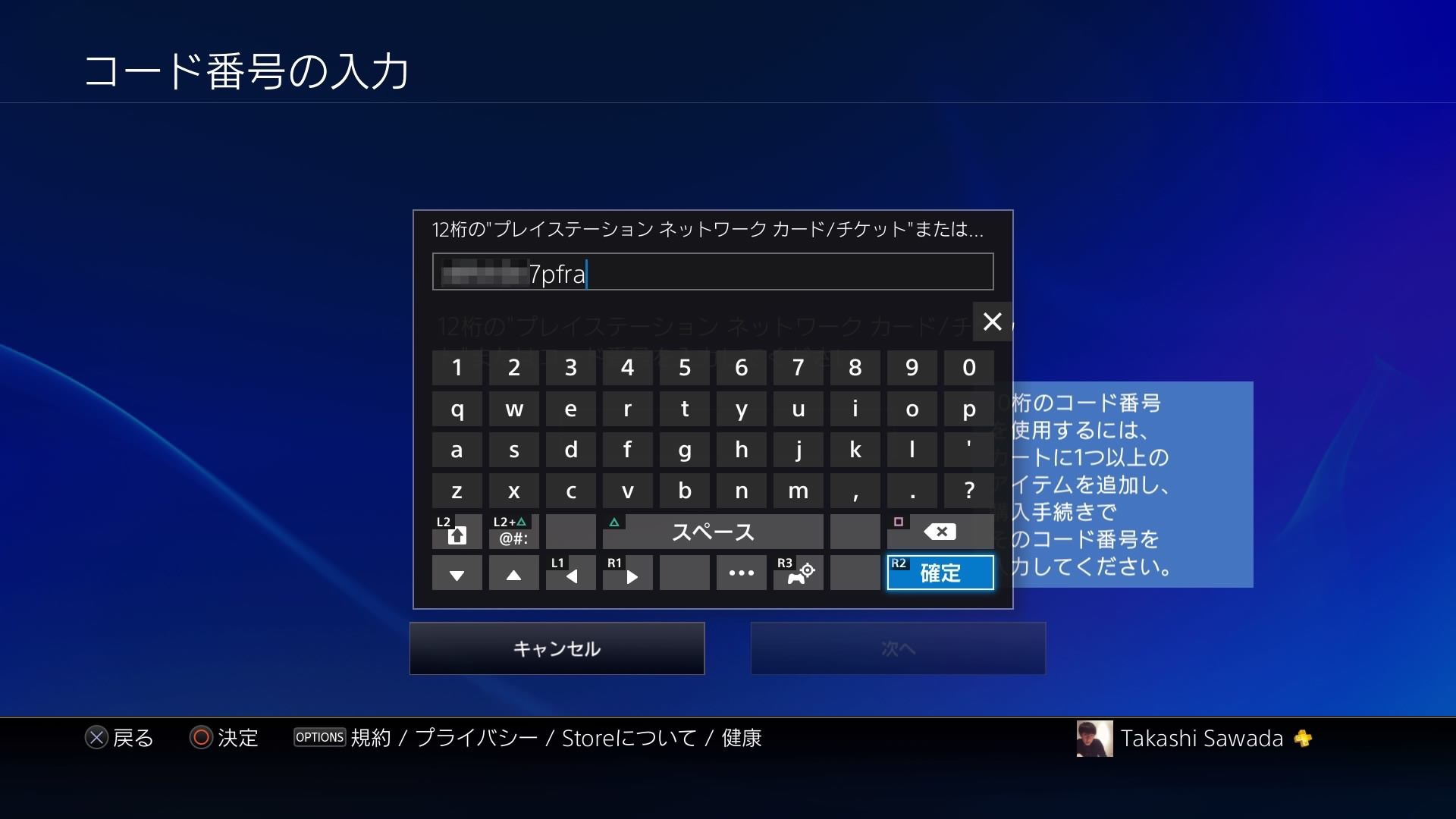 How to download product code contents for playstation 4 3