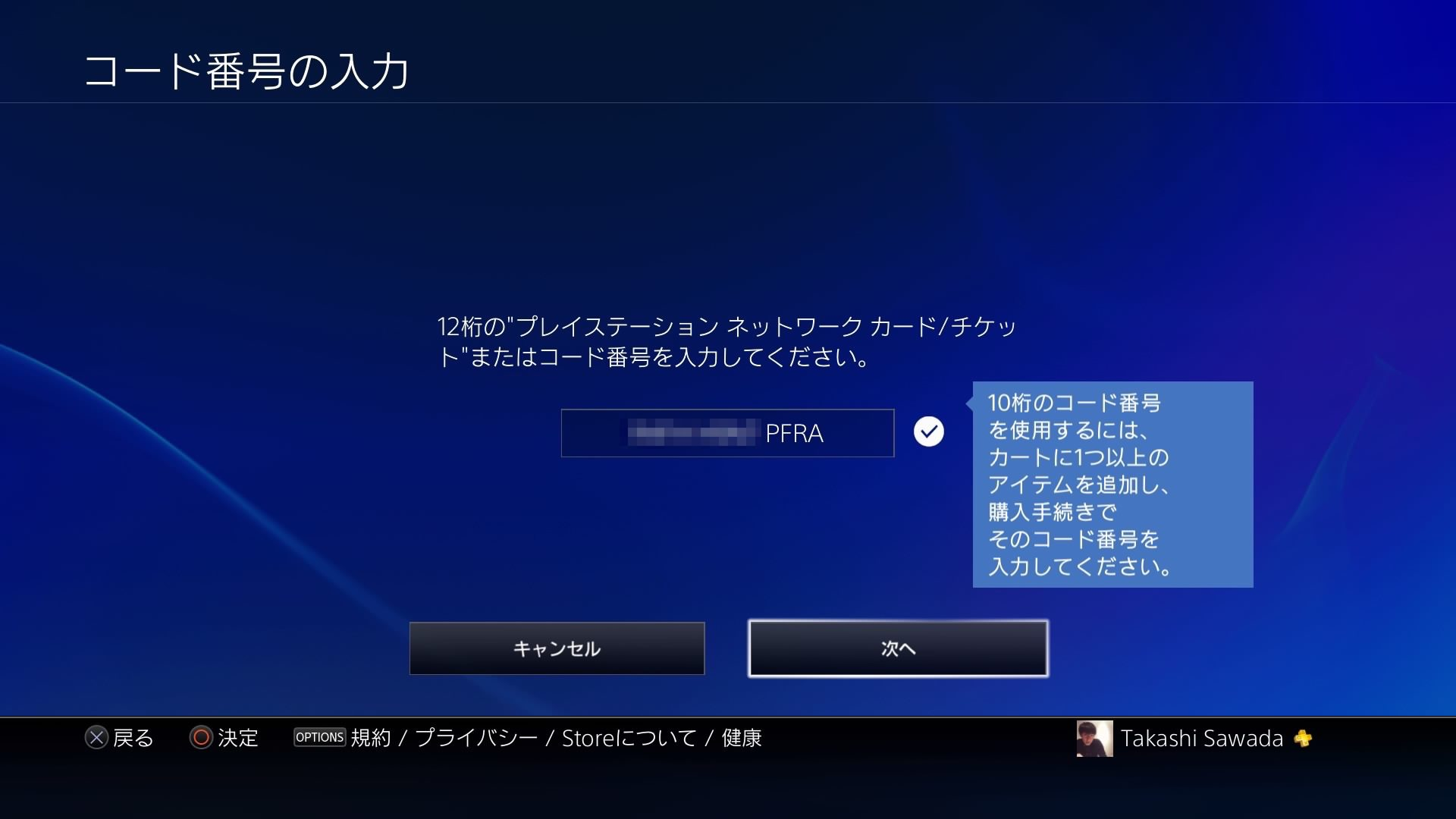 How to download product code contents for playstation 4 4