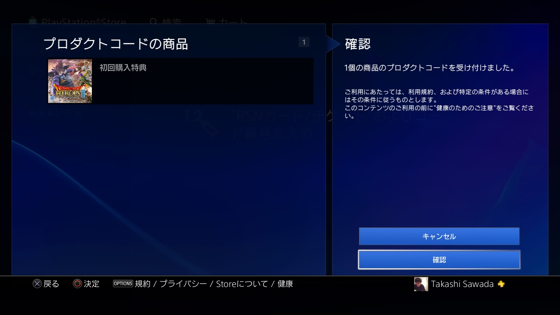 How to download product code contents for playstation 4 5