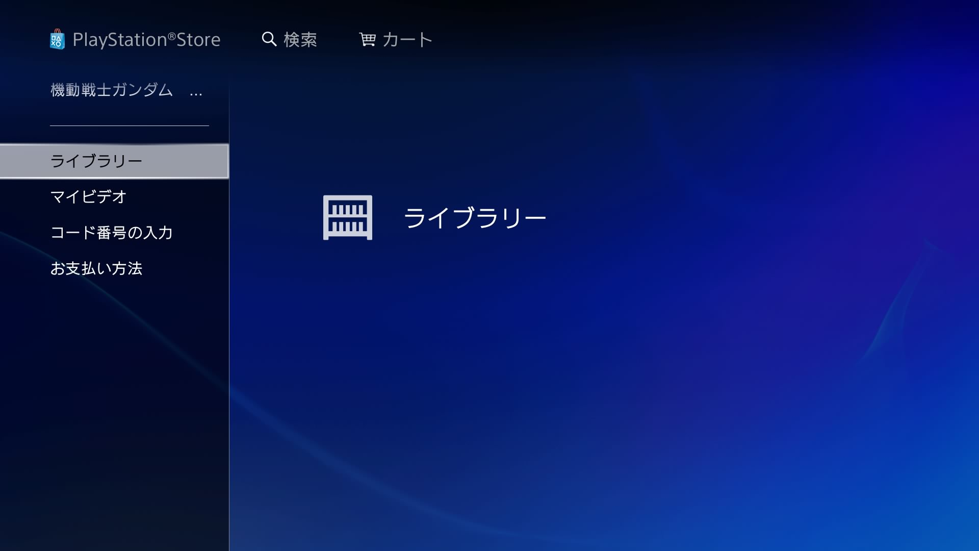 How to download product code contents for playstation 4 6
