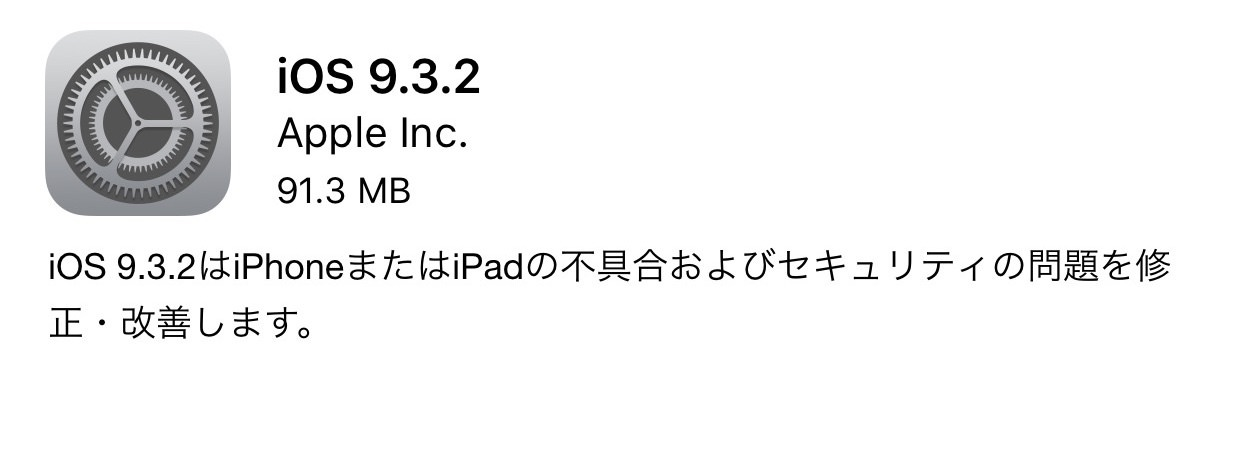 Ios 9 3 2 release