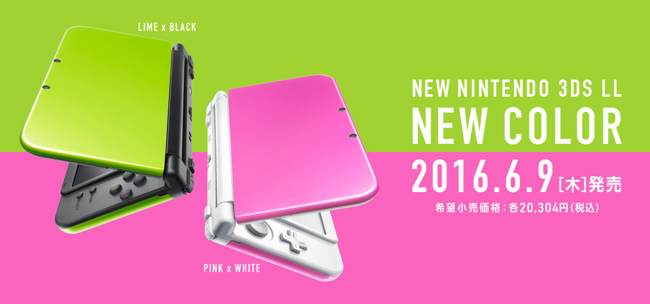 Nintendo 3ds ll lime black and pink white 1