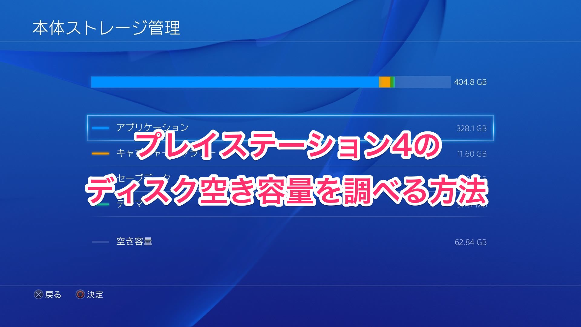 How to check capacity of playstation 4 1