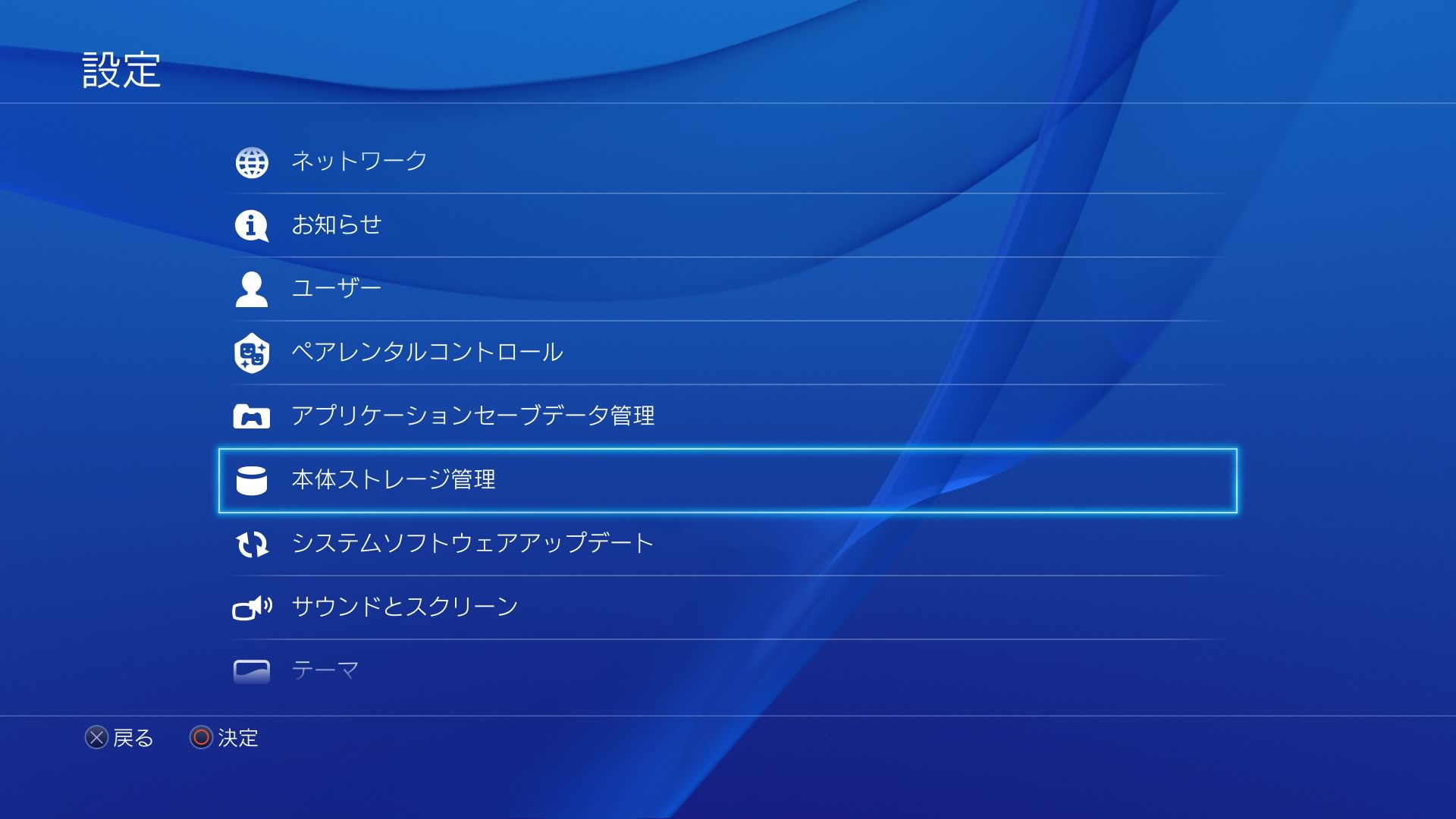 How to check capacity of playstation 4 2
