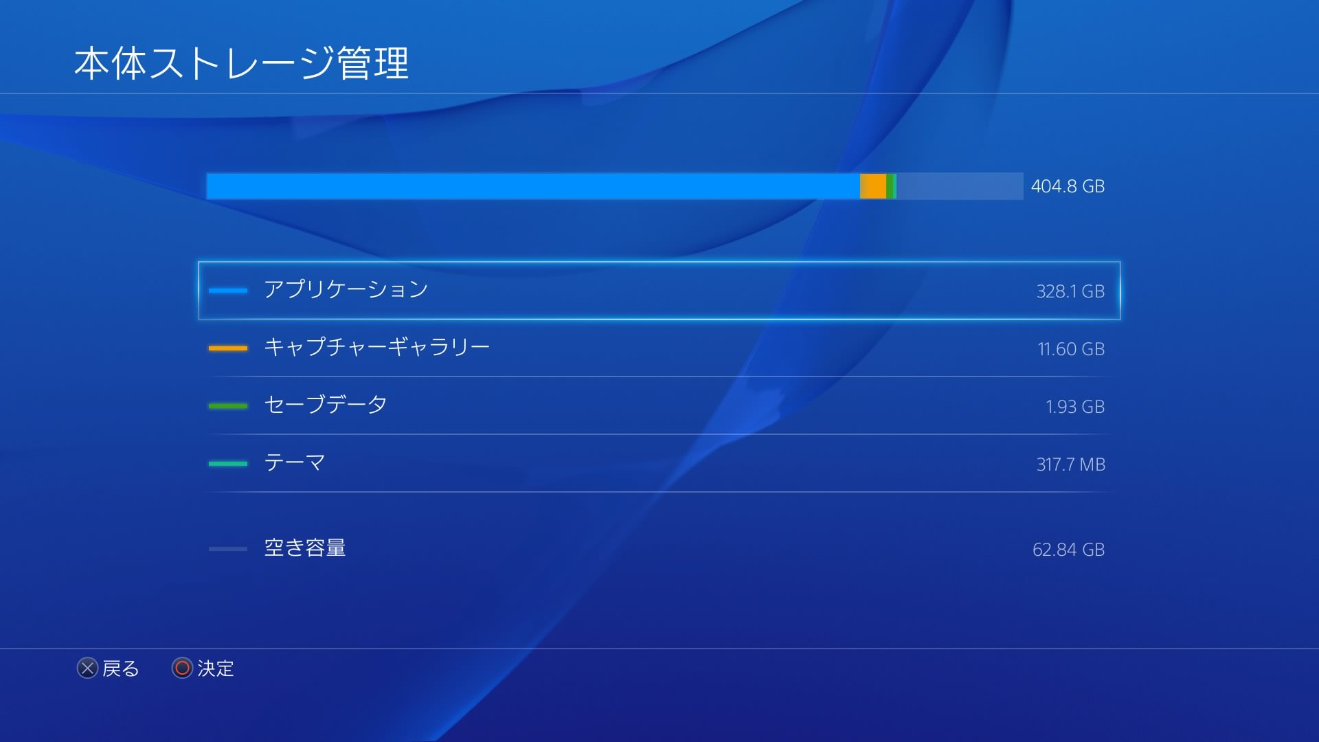 How to check capacity of playstation 4 3