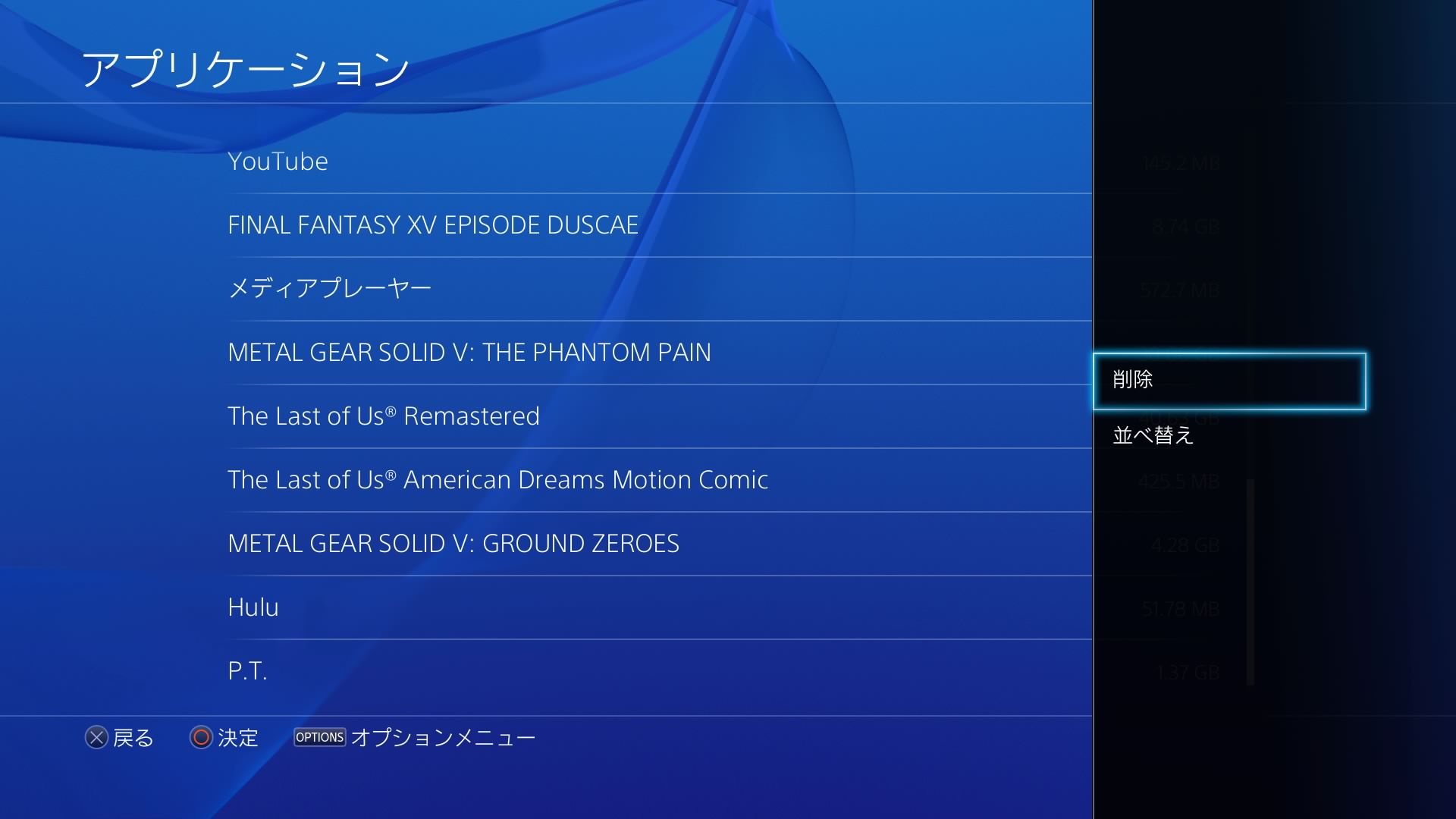How to check capacity of playstation 4 5