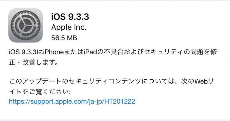 ios-9-9-3-release.jpg