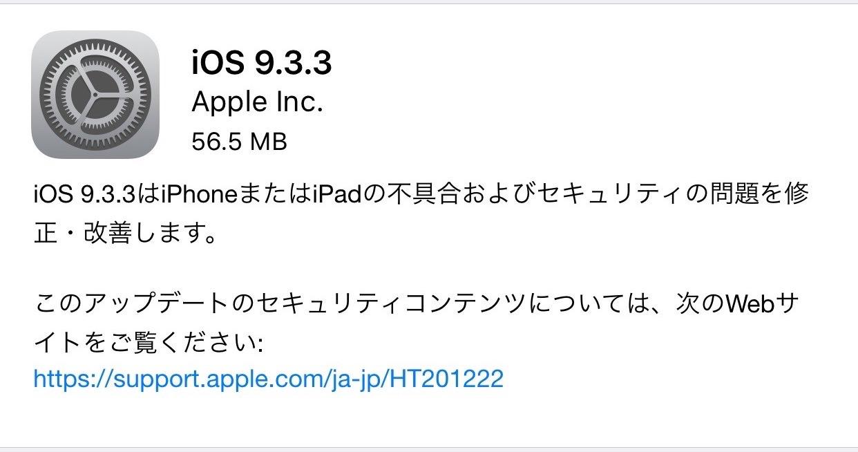 Ios 9 9 3 release